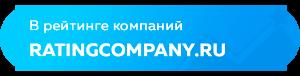 В рейтинге компаний RATINGCOMPANY.RU